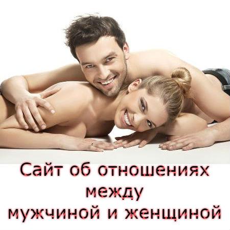 Сайт об отношениях между мужчиной и женщиной